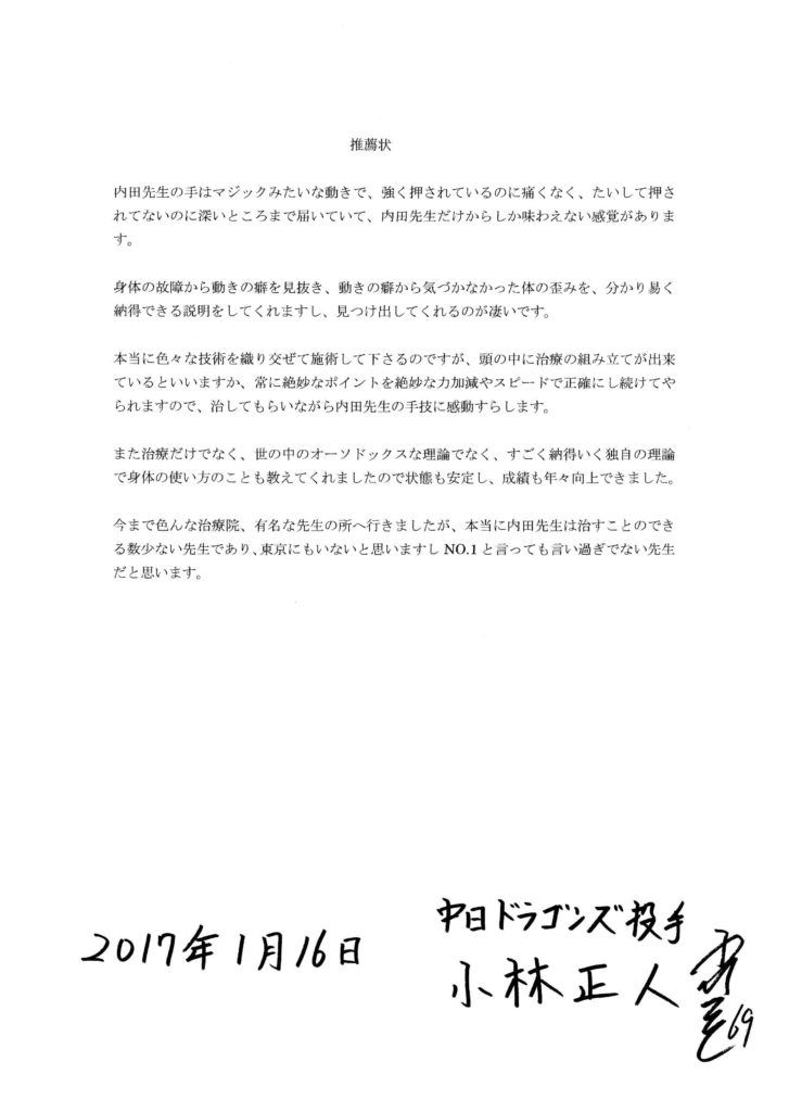 元中日ドラゴンズ・小林正人投手