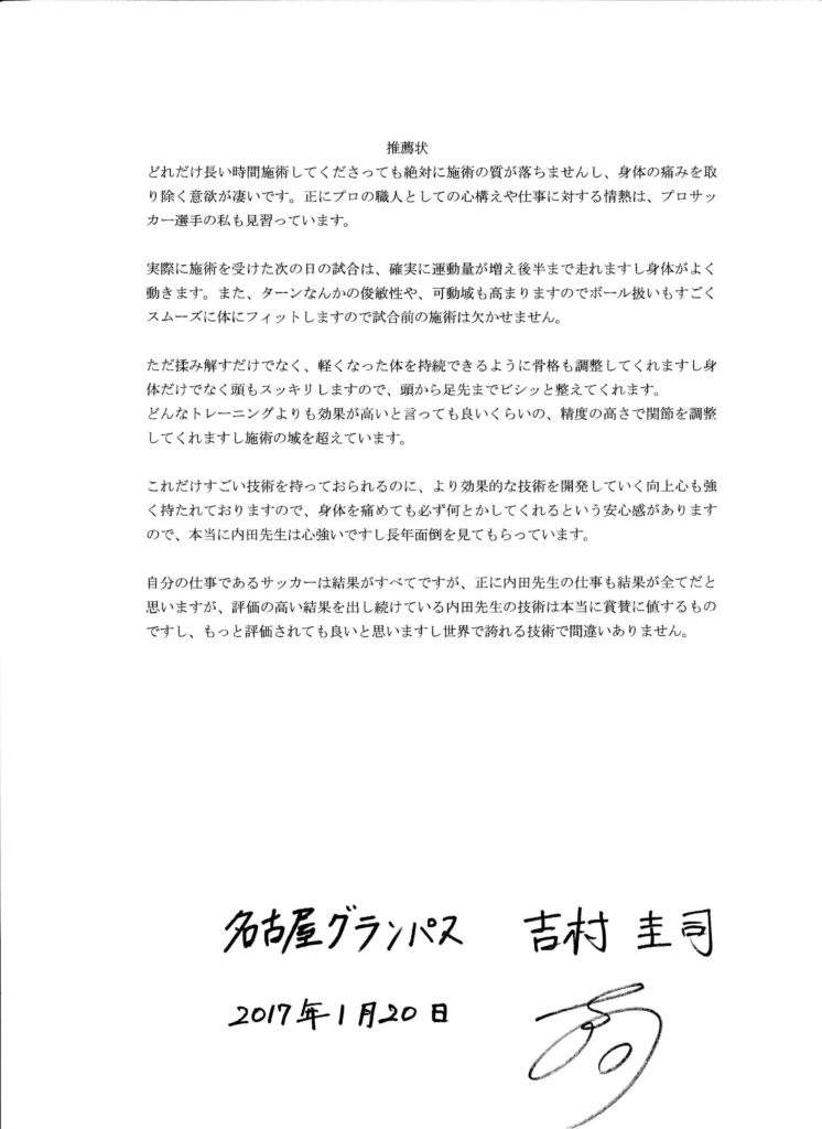 名古屋グランパス・吉村圭司