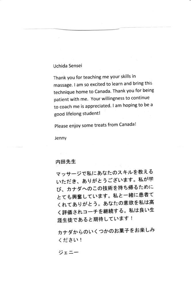 海外からの手紙 Jenny