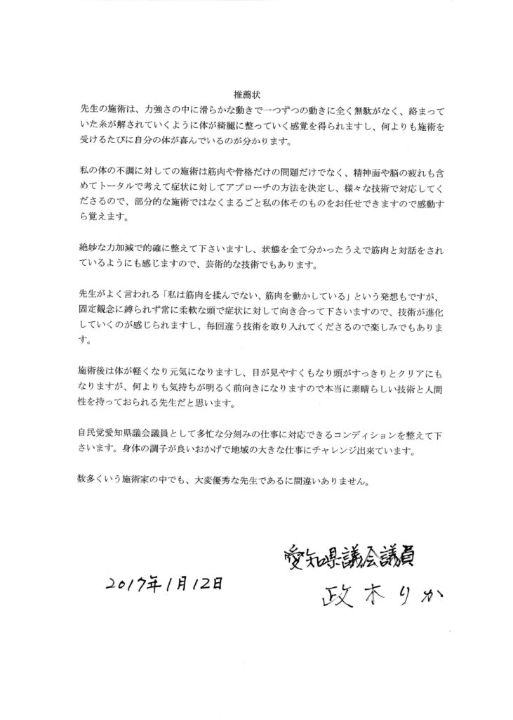 愛知県議会議員・政木りか