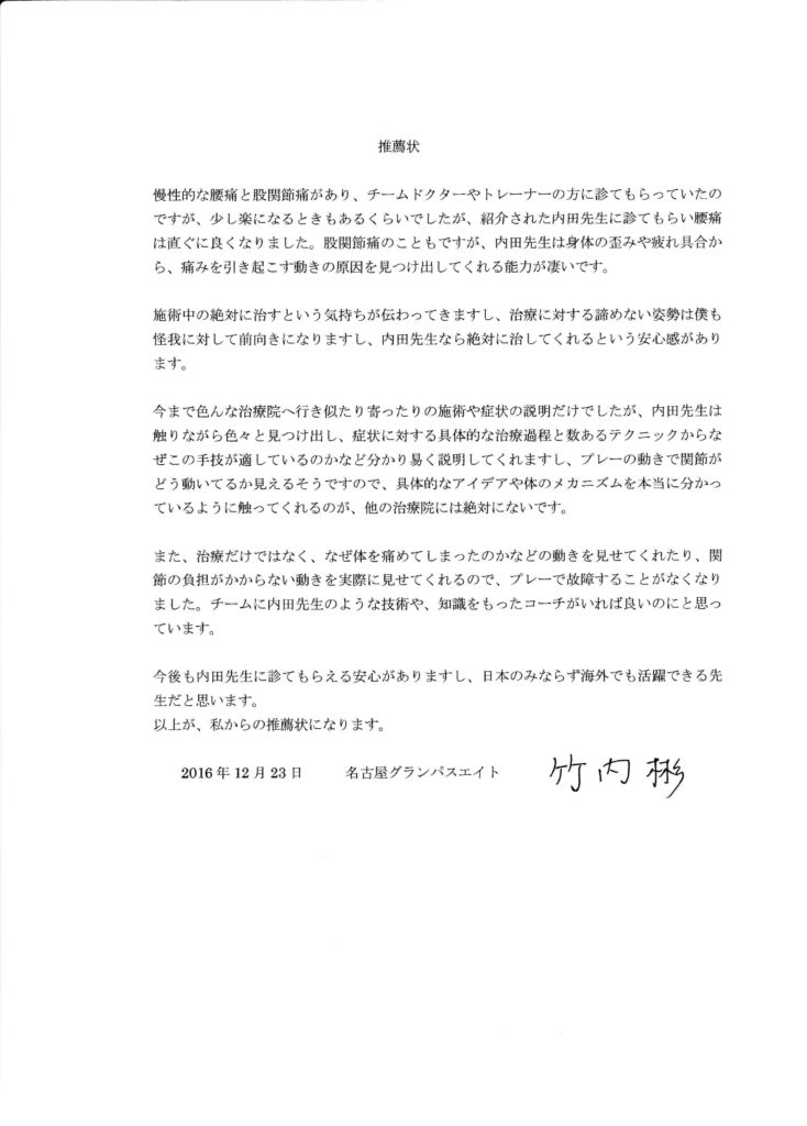 元名古屋グランパスエイト・竹内彬選手